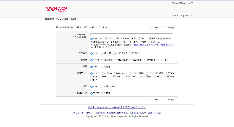 条件指定___Yahoo_検索(動画).png
