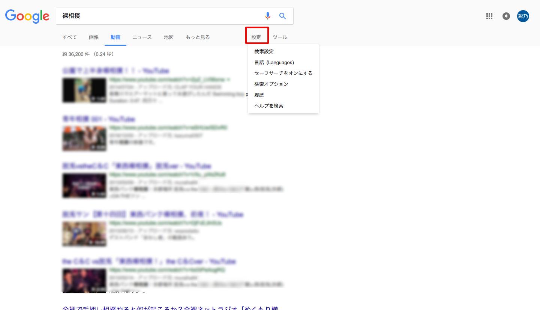 裸相撲___Google_検索.png