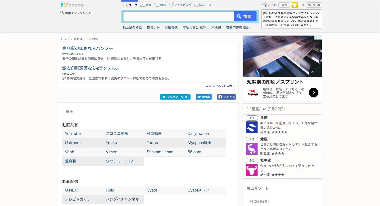 動画サイト検索___ポータルサイトのFooooo.png