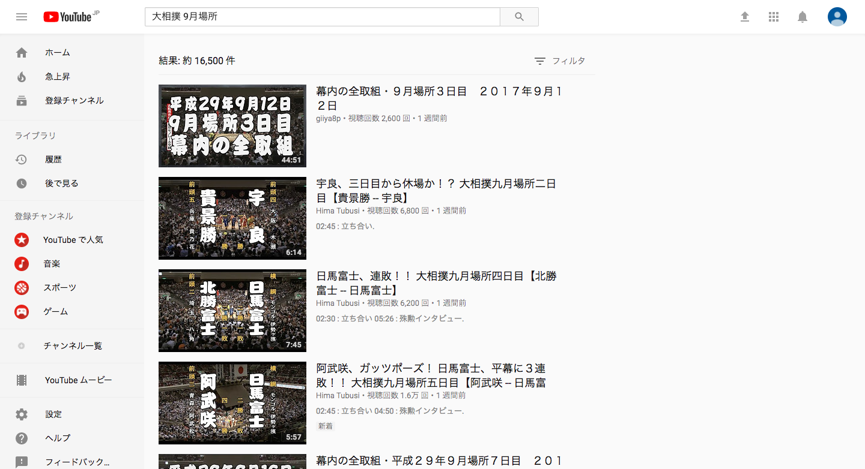 大相撲_9月場所___YouTube.png