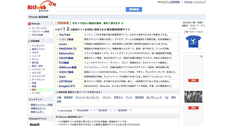 Ritlweb_動画検索.png