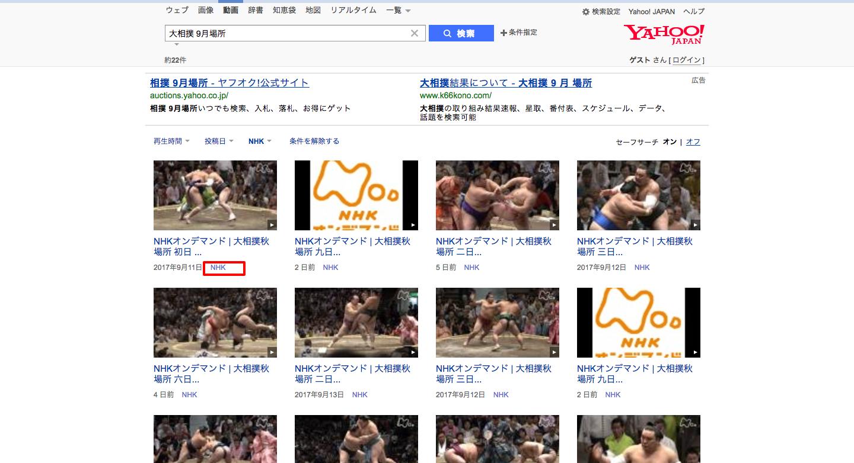 「大相撲_9月場所」の検索結果___Yahoo_検索(動画).png
