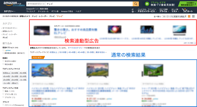 Amazon.co.jp__テレビ___テレビ___テレビ・レコーダー__家電&カメラ.png