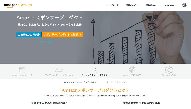 Amazonスポンサープロダクト___トップページ.png