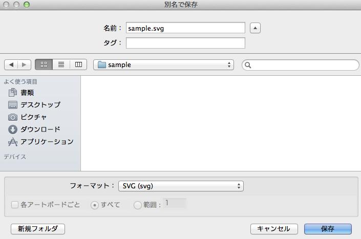 SVGファイルの作成方法3.png
