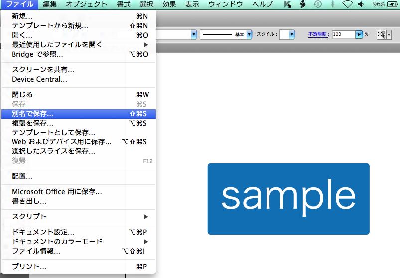 SVGファイルの作成方法2.png