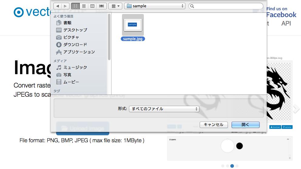SVGファイルに変換する方法2.png