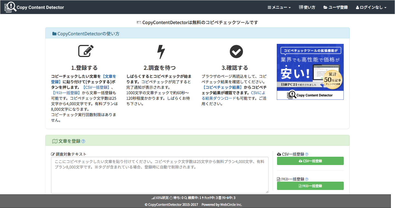 CopyContentDetector.png