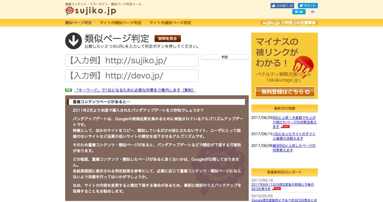 sujiko.jp.png