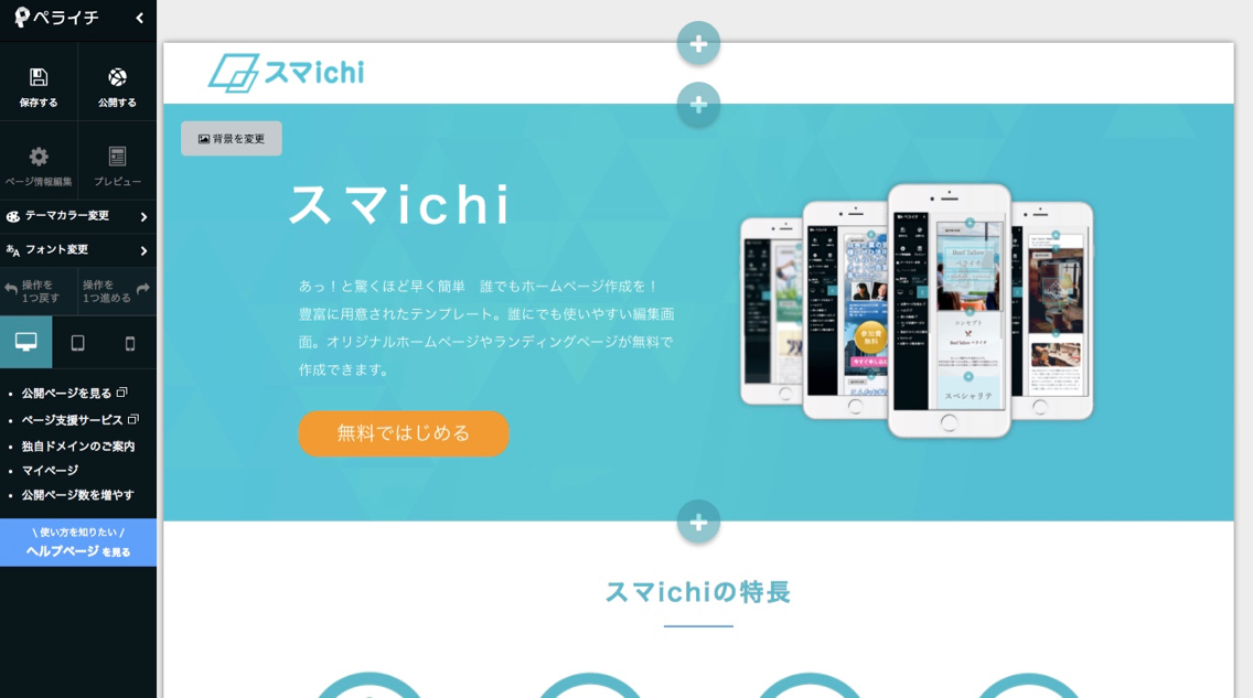 peraichi-tips_-_7.jpg