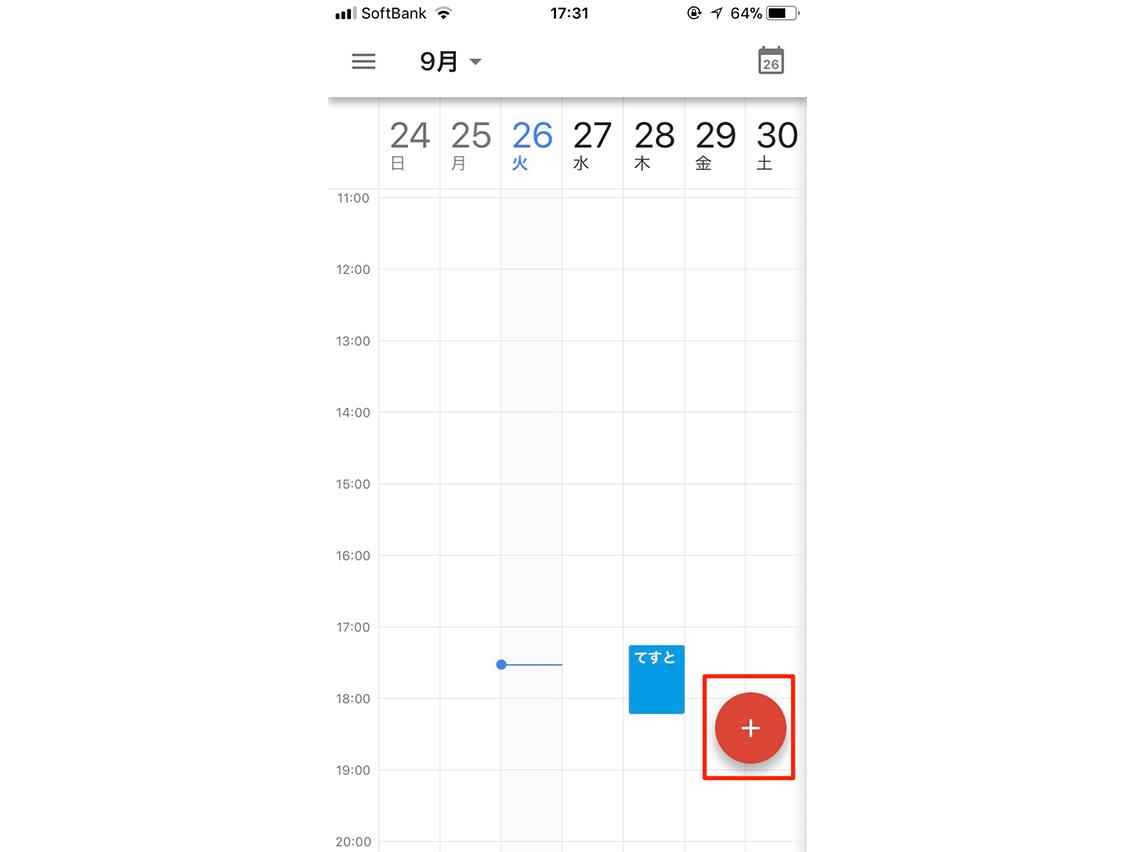 Googleカレンダーでゴール設定をする