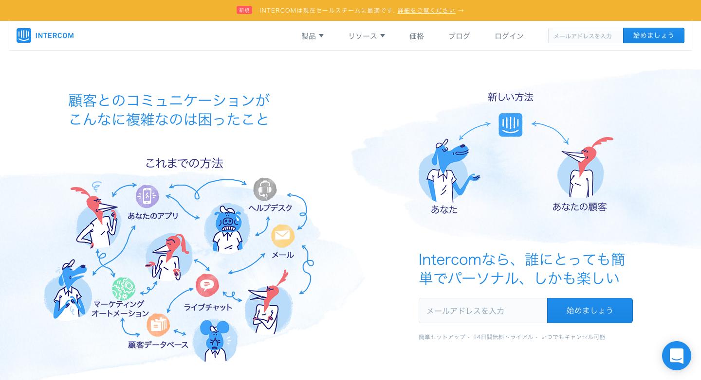 顧客メッセージプラットフォーム___Intercom.png