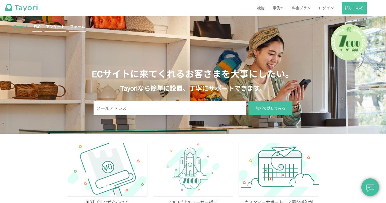 Tayori___無料のカスタマーサポートツール.png