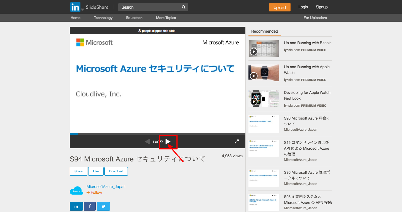 S94_Microsoft_Azure_セキュリティについて.png