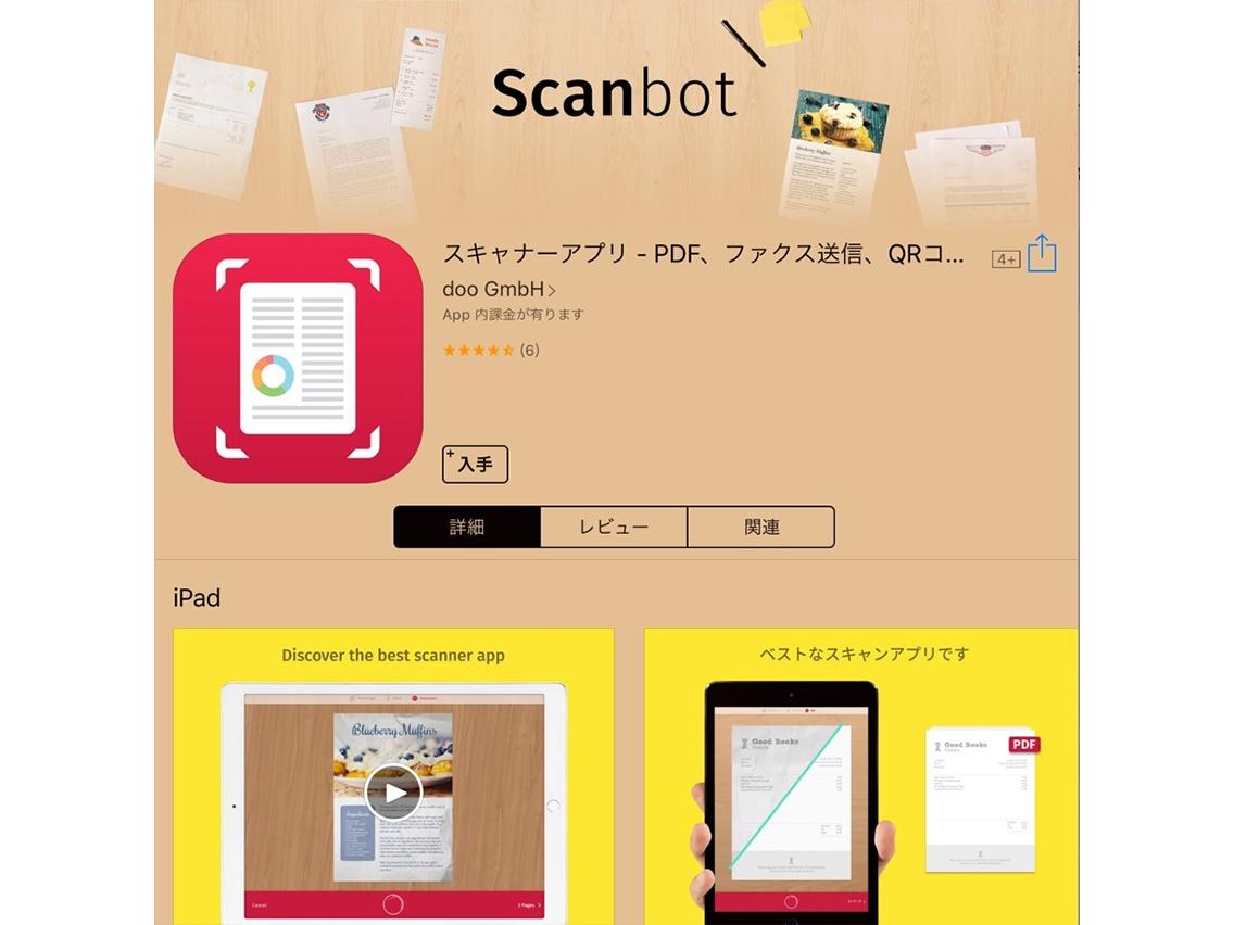 scanbot.png