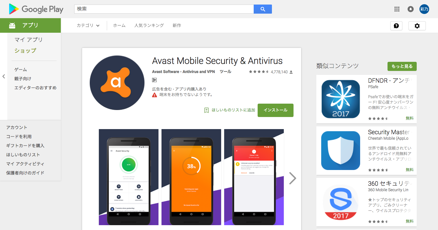 Avast_Mobile_Security___Antivirus___Google_Play_の_Android_アプリ.png