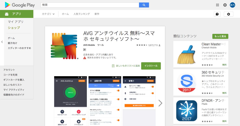 AVG_アンチウイルス_無料〜スマホ_セキュリティソフト〜___Google_Play_の_Android_アプリ.png