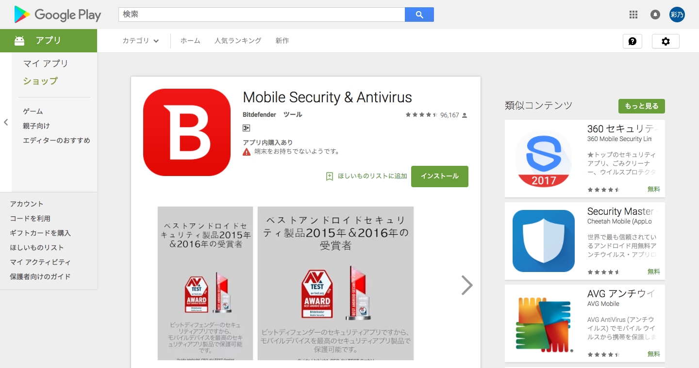 Mobile_Security___Antivirus___Google_Play_の_Android_アプリ.png