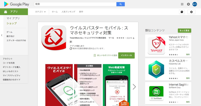 ウイルスバスター_モバイル___スマホセキュリティ対策___Google_Play_の_Android_アプリ.png