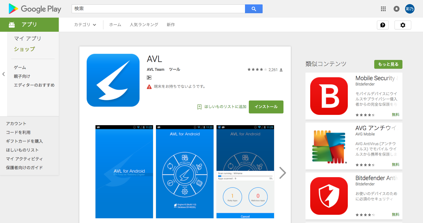AVL___Google_Play_の_Android_アプリ.png