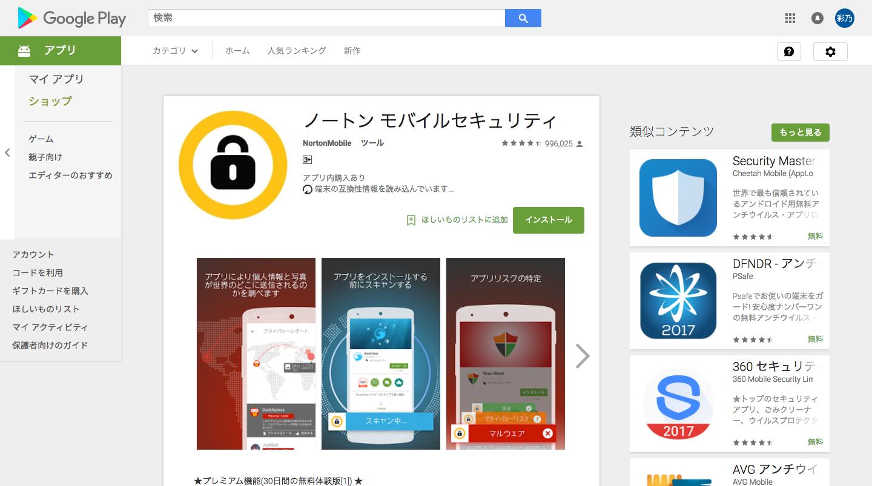 ノートン_モバイルセキュリティ___Google_Play_の_Android_アプリ.png