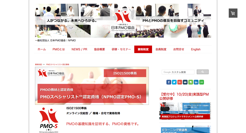PMOスペシャリスト認定資格___日本PMO協会|NPMO.png