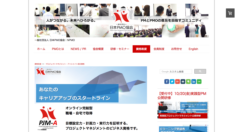 プロジェクトマネジメント・アソシエイト認定資格___日本PMO協会|NPMO.png