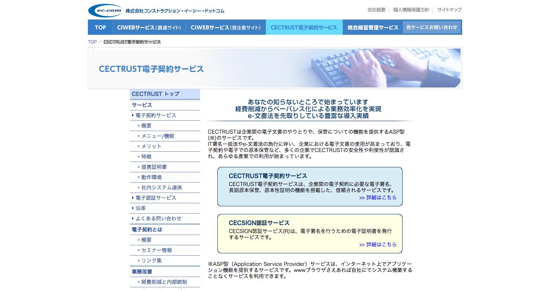 CIWEB___CECTRUST電子契約サービス.png