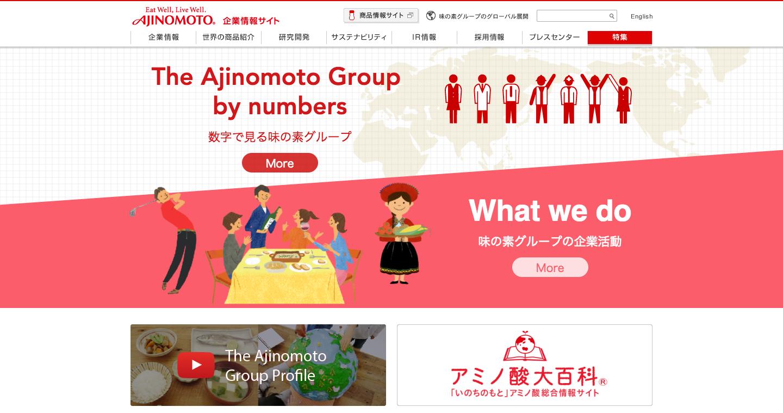 味の素グループ企業情報サイト.png