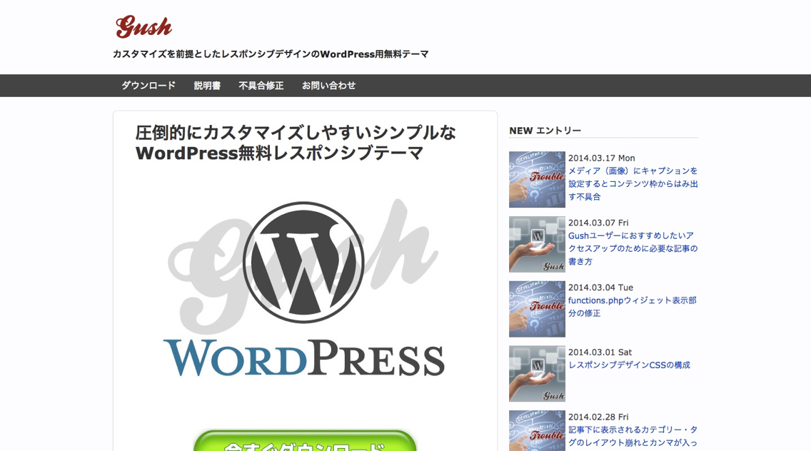 japanese-wordpress_-_5.jpg