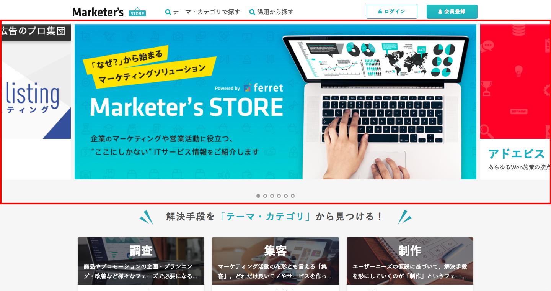 ITツール・Webマーケティングツール・サービスの専門メディア___Marketer_s_STORE_マケスト_.png