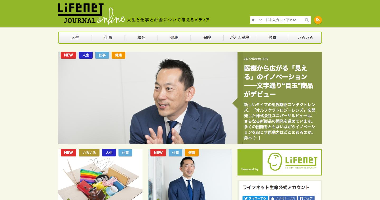 ライフネットジャーナル_オンライン.png