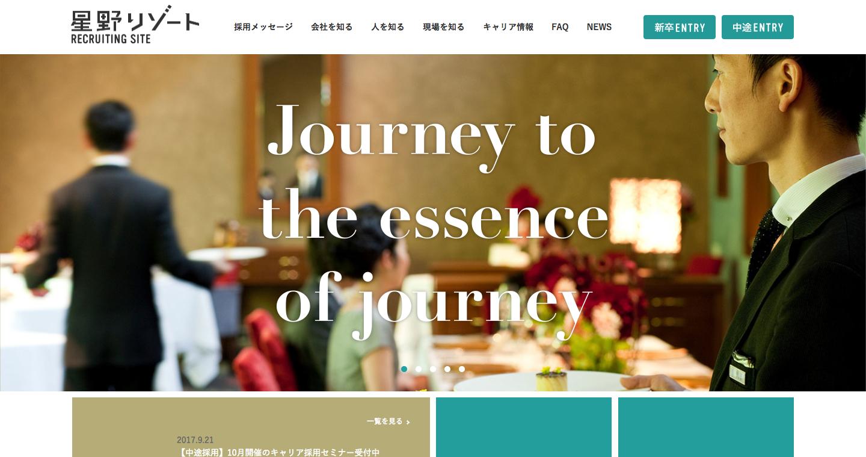 星野リゾートグループ 採用サイト.png