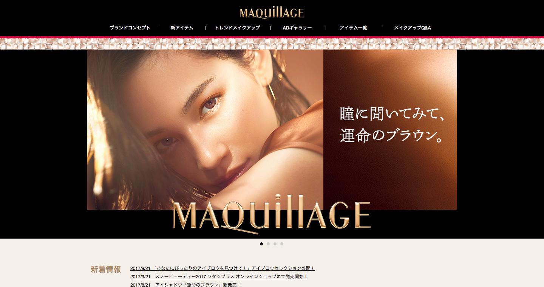 MAQuillAGE|資生堂.png