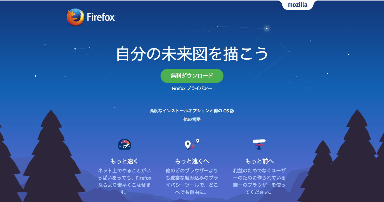Firefox_をダウンロード_—無料ウェブブラウザー—_Mozilla.png