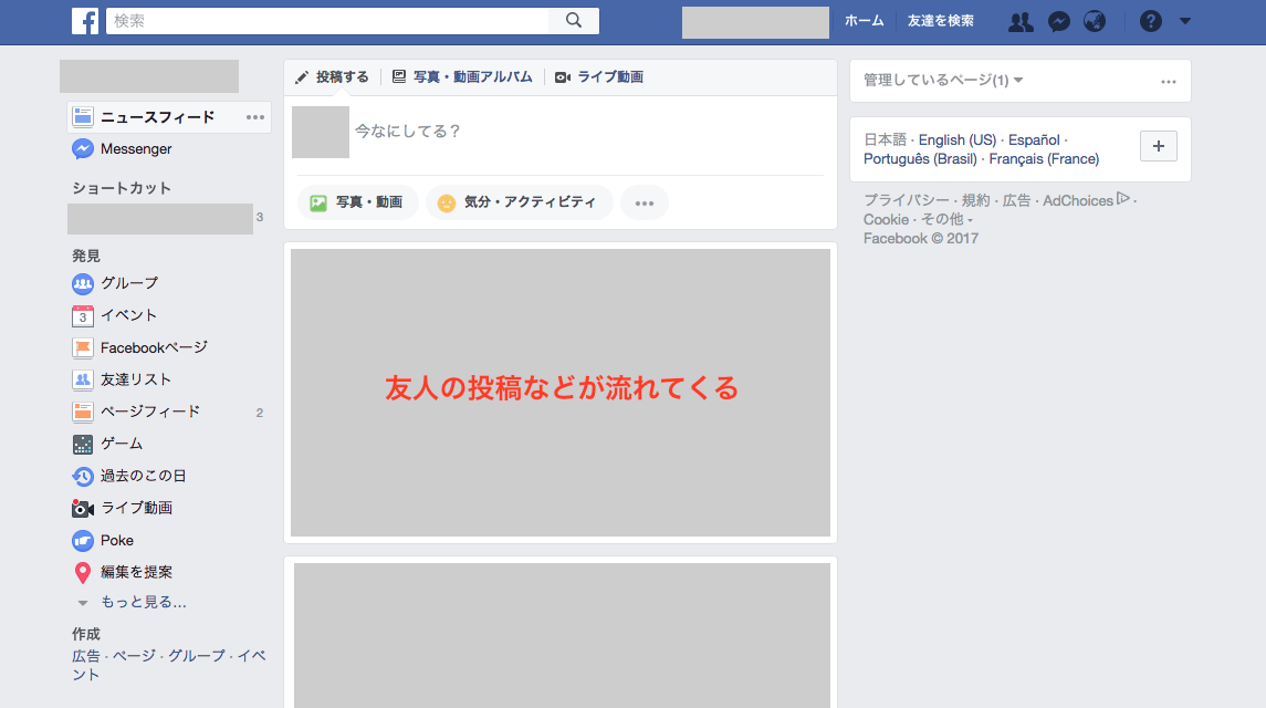 Facebookの仕組み1.png