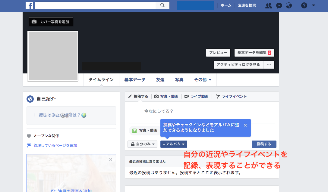 Facebookの仕組み2.png