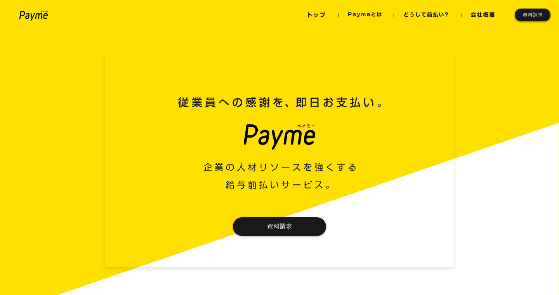 Payme|給与前払いサービス.png