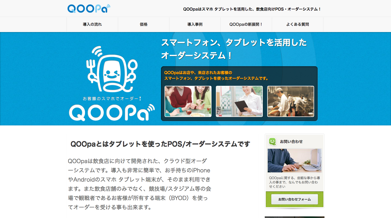 QOOpaはスマホ、タブレットを使った飲食店向けクラウド型POS.png