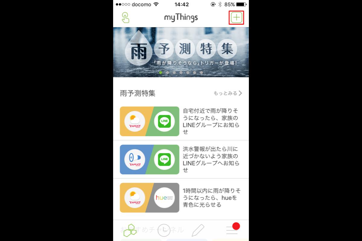 myThings_4使い方_1ログイン1.png