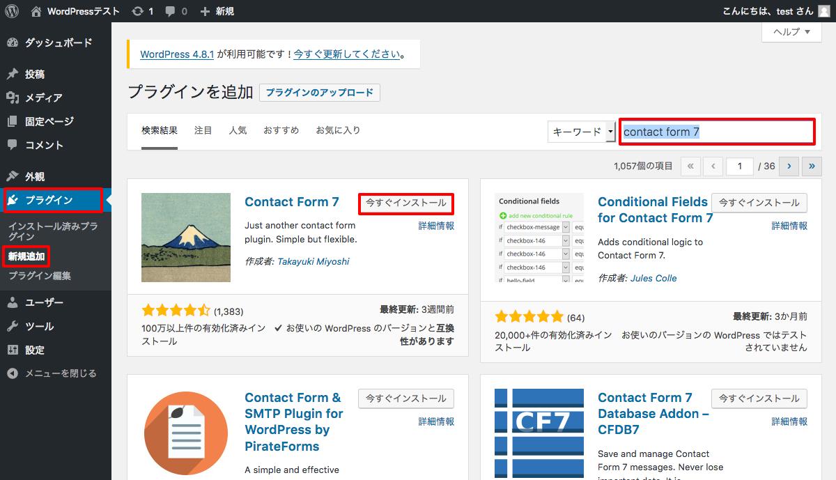 Contact_Form_7_3インストール方法1.png