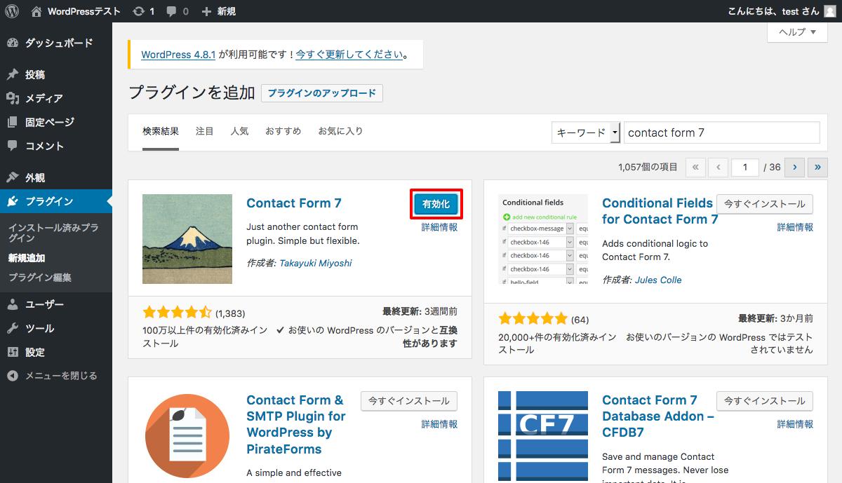 Contact_Form_7_3インストール方法2.png