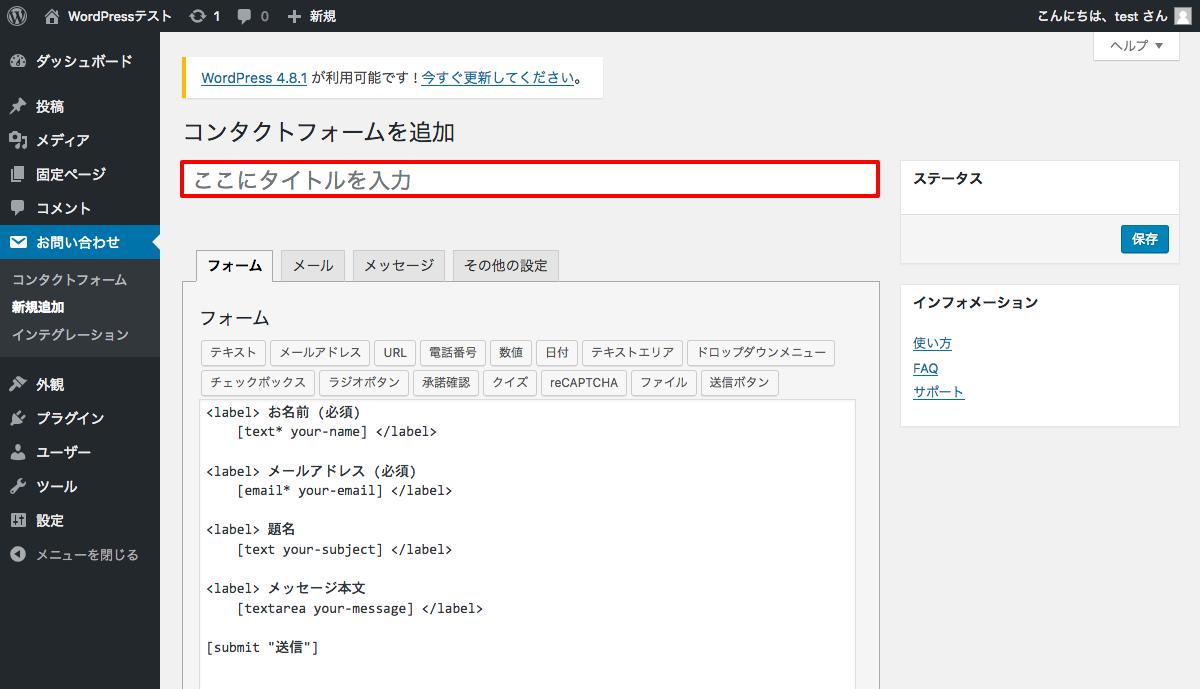 Contact_Form_7_4使い方_1新規フォーム作成_1フォーム設定2.png