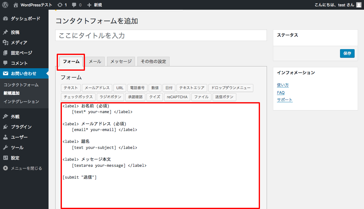 Contact_Form_7_4使い方_1新規フォーム作成_1フォーム設定3.png