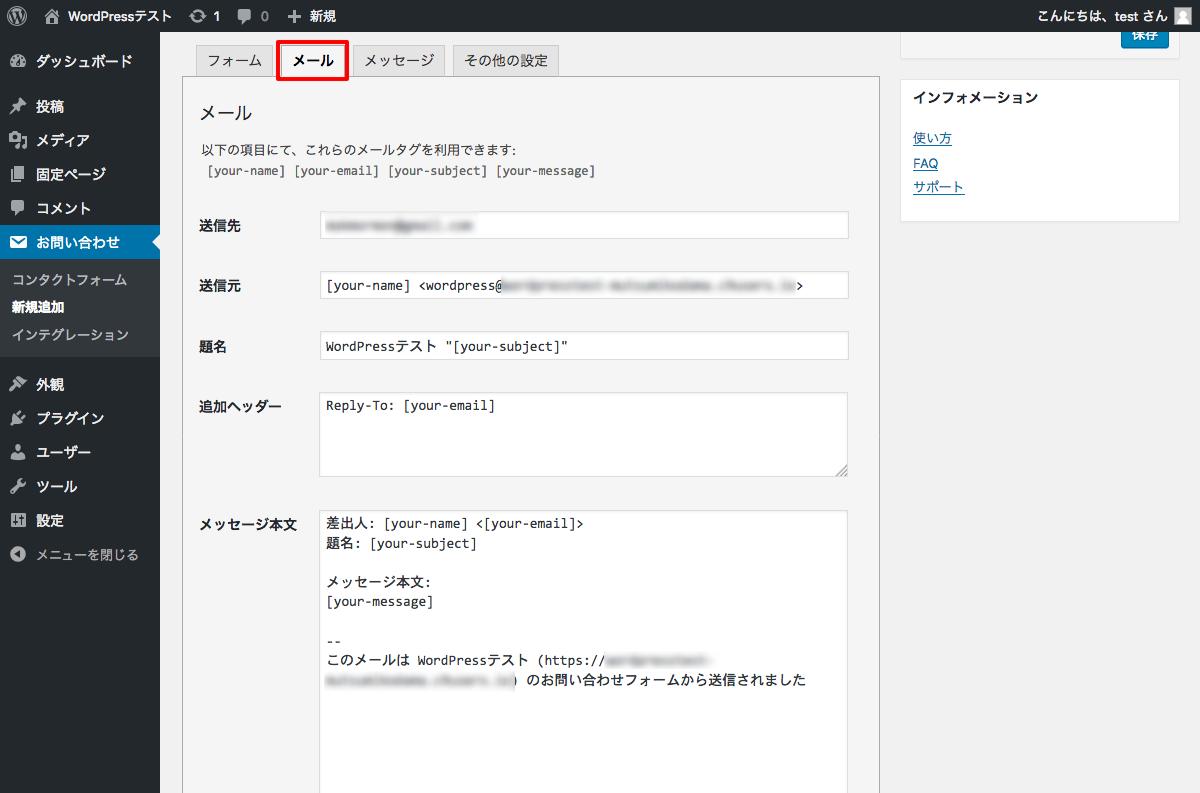 Contact_Form_7_4使い方_1新規フォーム作成_2自動返信メール設定1.png