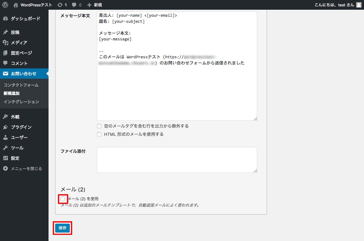 Contact_Form_7_4使い方_1新規フォーム作成_2自動返信メール設定2.png
