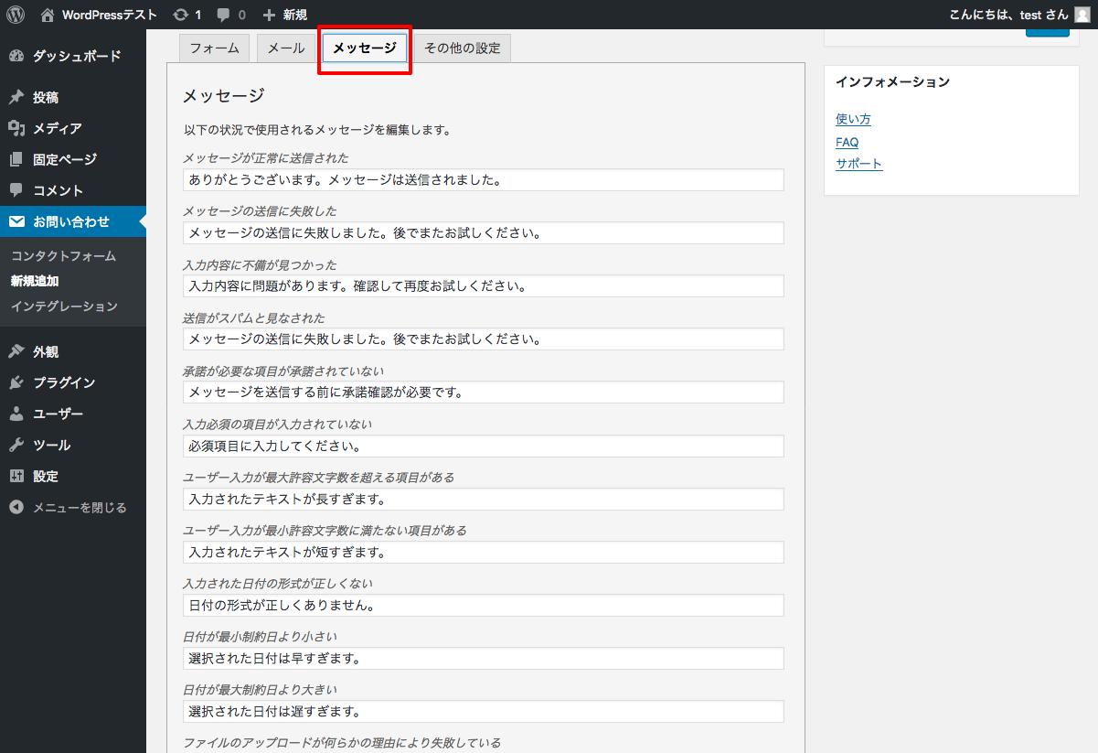 Contact_Form_7_4使い方_1新規フォーム作成_3メッセージ設定1.png