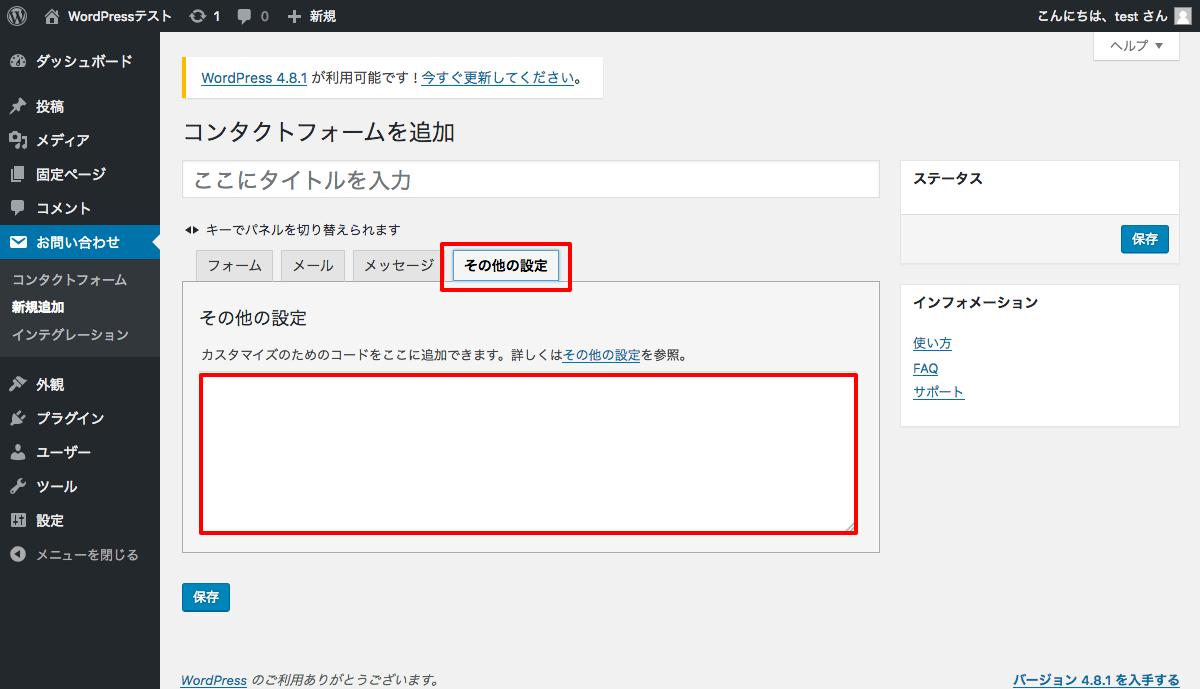 Contact_Form_7_4使い方_1新規フォーム作成_4その他設定1.png