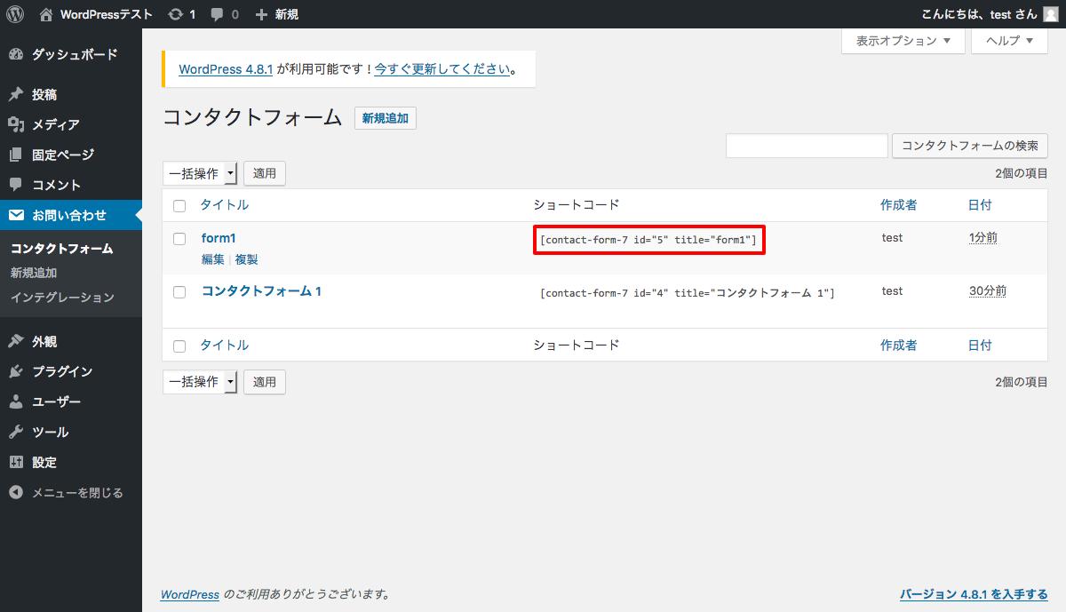 Contact_Form_7_4使い方_2フォーム表示1.png
