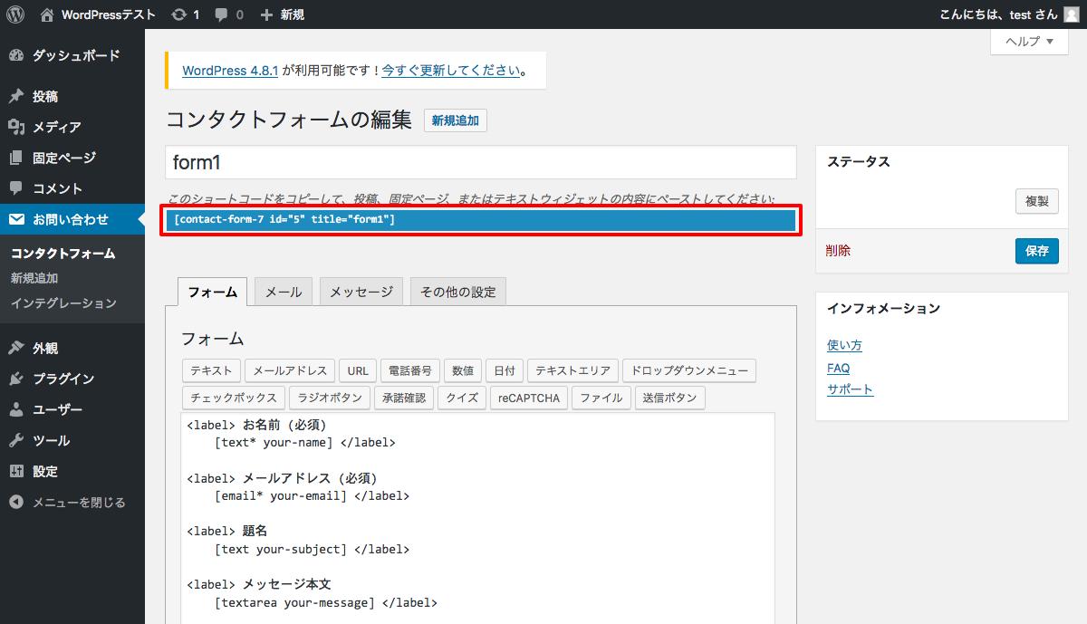 Contact_Form_7_4使い方_2フォーム表示2.png